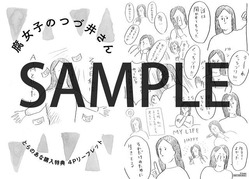 news_xlarge_tsudui_toranoana_sample