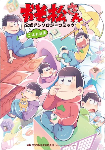 osomatsu_cover_sample